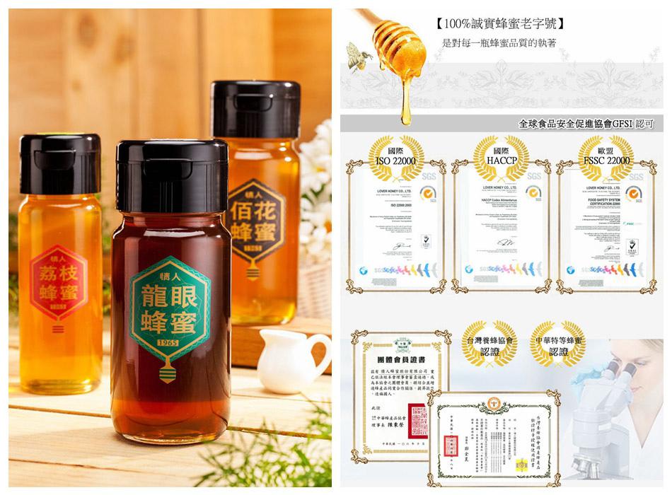 台灣首選國產蜂蜜系列.jpg