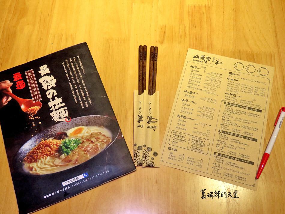 中壢好吃拉麵-山禾堂拉麵 (49).jpg