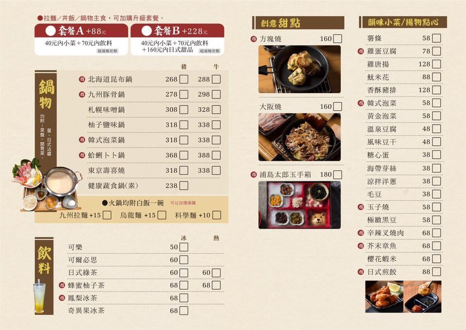山禾堂拉麵-菜單 (2).jpg