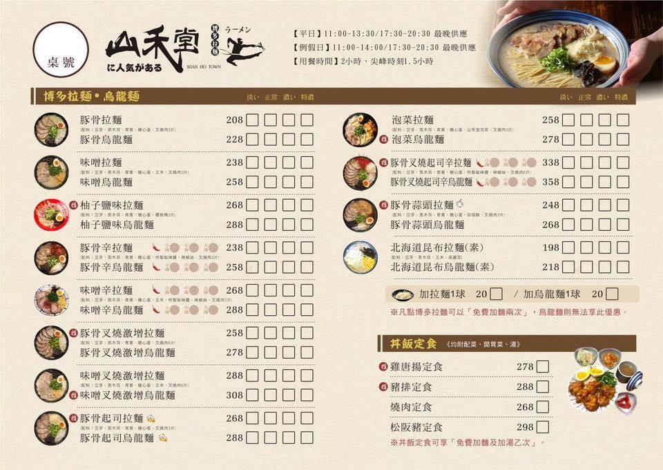 山禾堂拉麵-菜單 (1).jpg