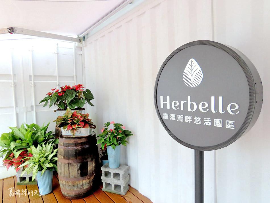 礁溪景點-Herbelle龍潭湖畔悠活園區 (1).jpg