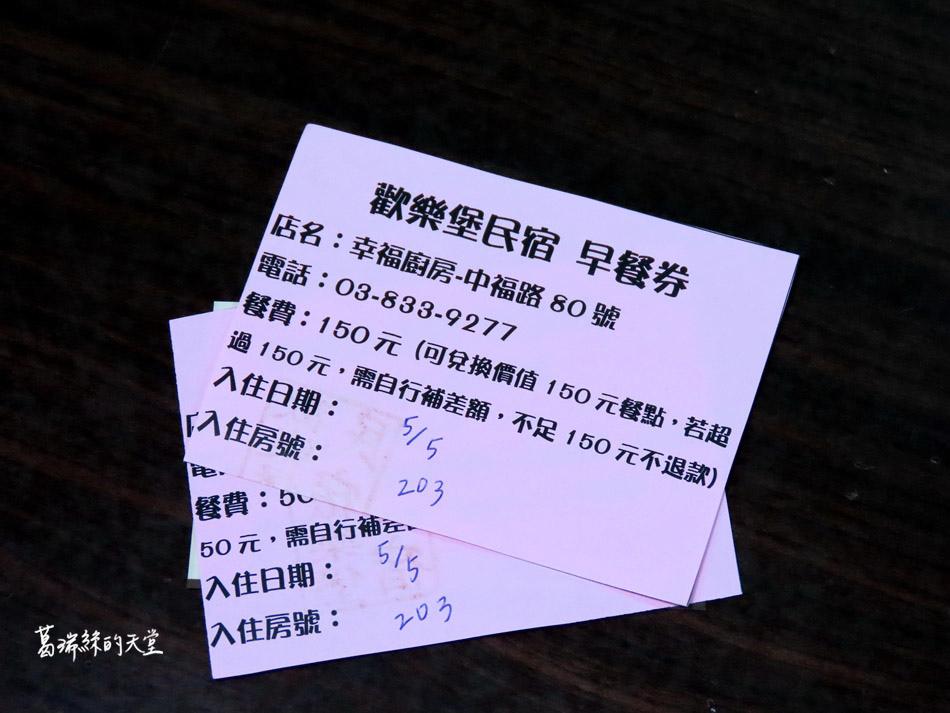 花蓮親子民宿推薦-歡樂堡民宿(溜滑梯) (41).jpg