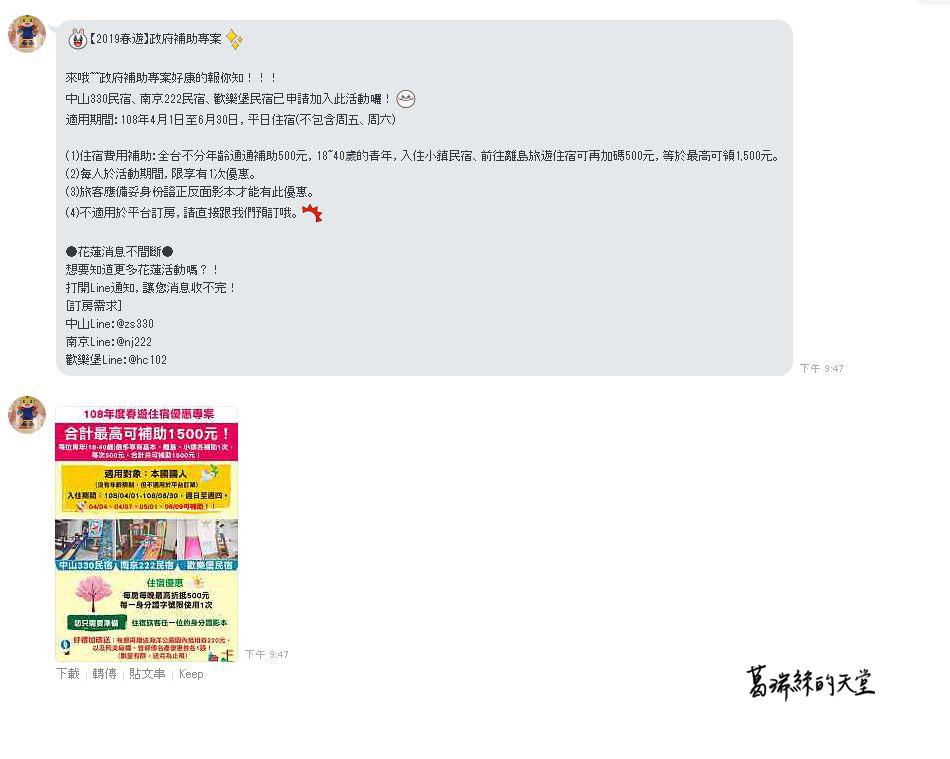 政府補助專案配合之花蓮民宿(歡樂堡).JPG