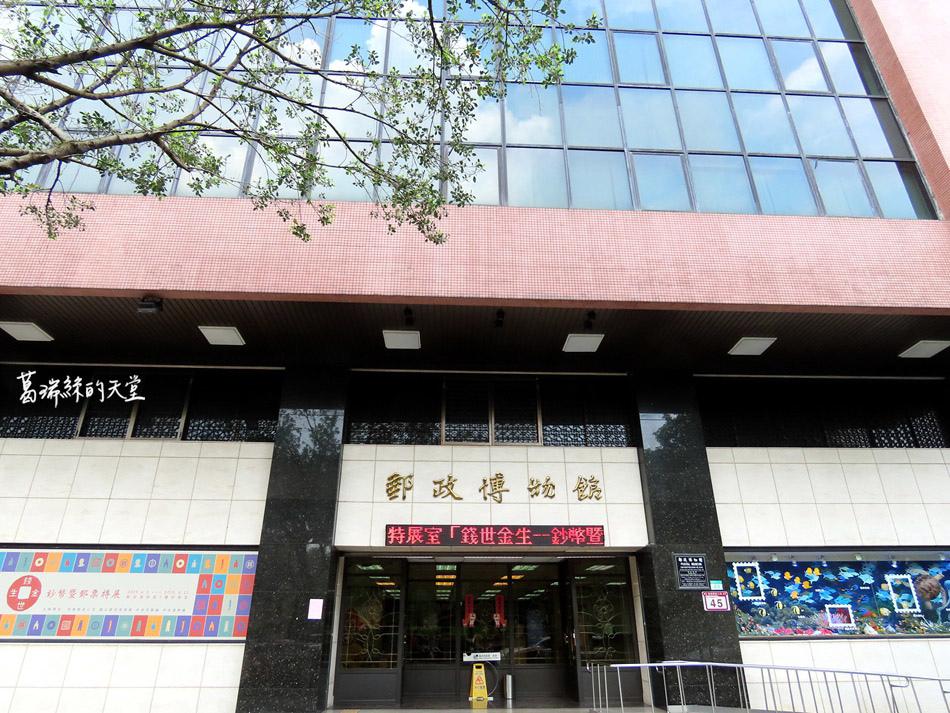 台北室內景點-郵政博物館 (2).jpg