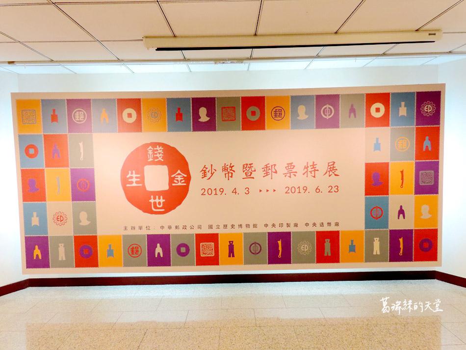 台北室內景點-郵政博物館 (11).jpg