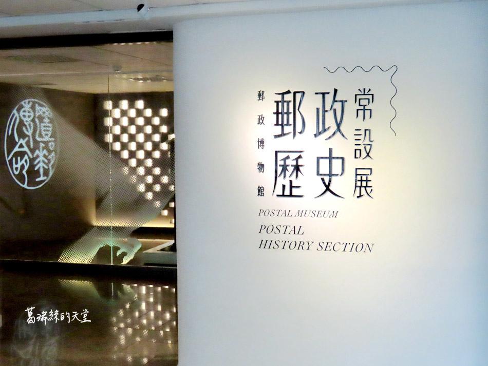 台北室內景點-郵政博物館 (43).jpg