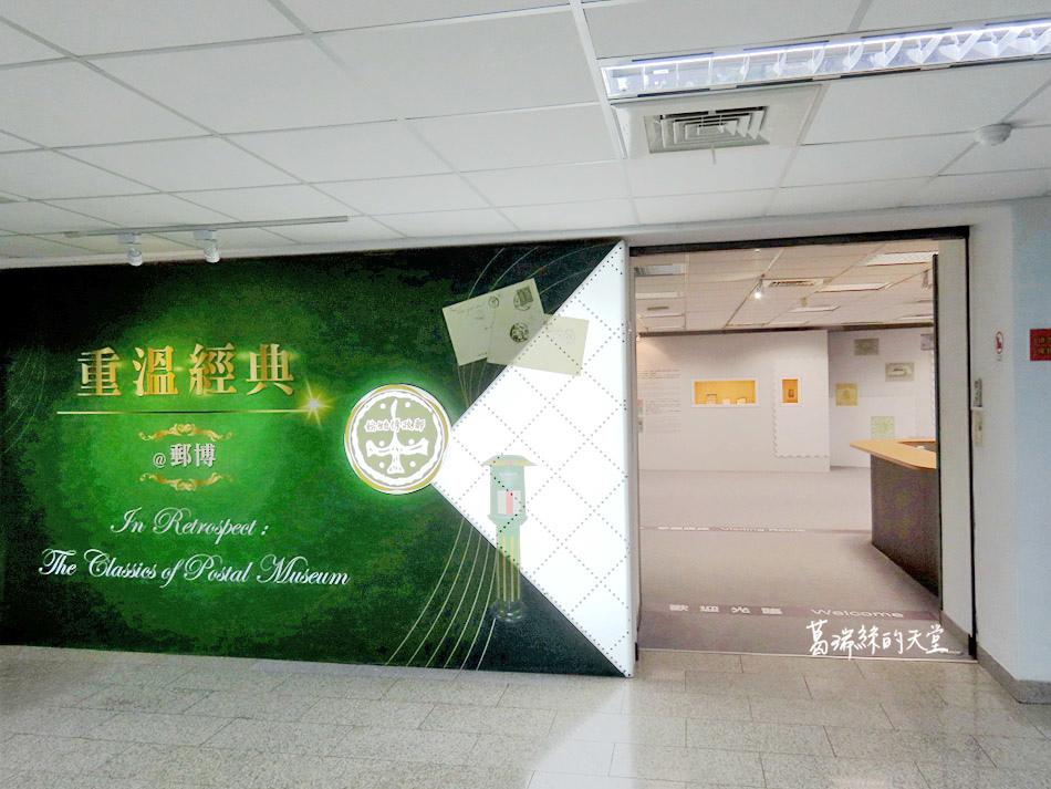 台北室內景點-郵政博物館 (58).jpg