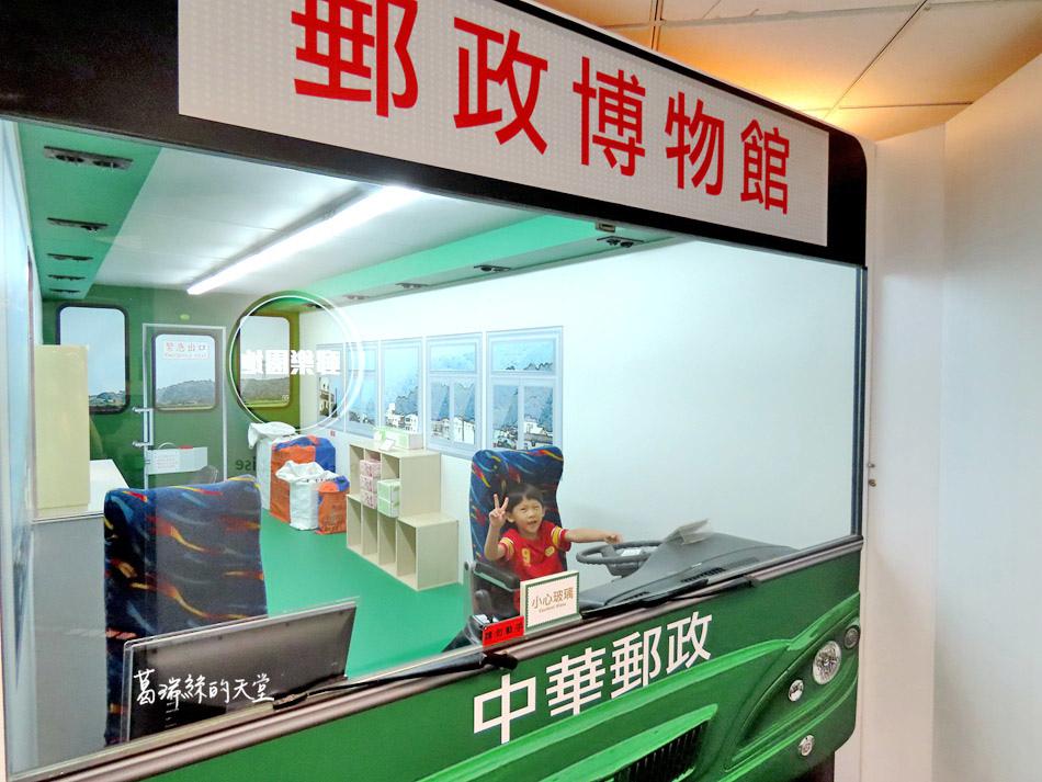 台北室內景點-郵政博物館 (61).jpg