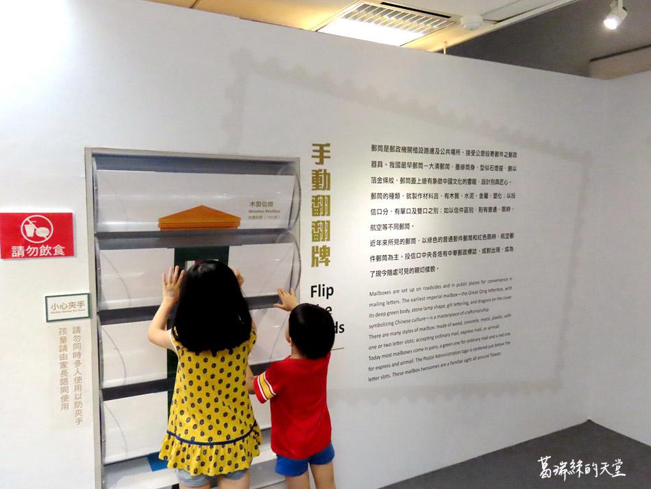 台北室內景點-郵政博物館 (65).jpg