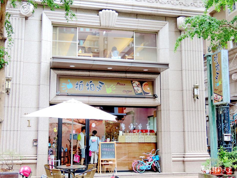 蘆洲親子餐廳-拍拍手披薩咖啡 (1).jpg