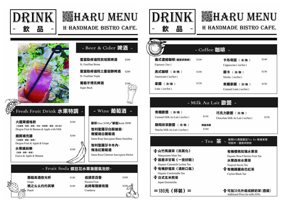 春日甜Bistro-Cafe -菜單 (2).jpg