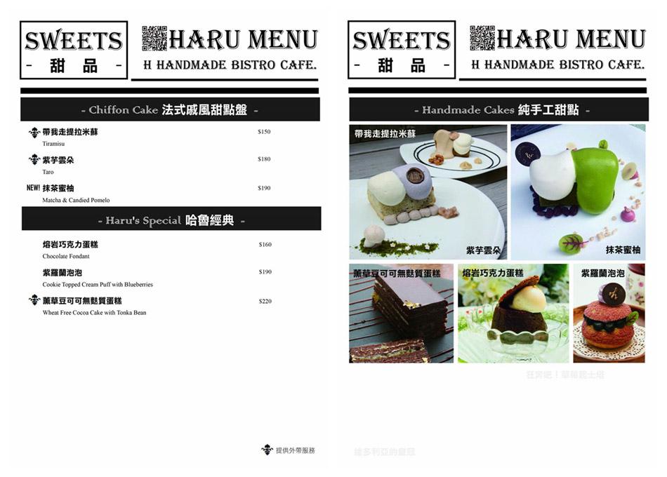 春日甜Bistro-Cafe -菜單 (3).jpg