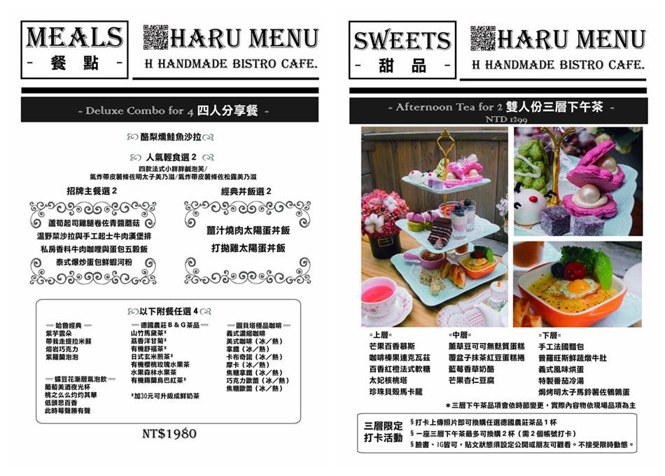 春日甜Bistro-Cafe -菜單 (4).jpg