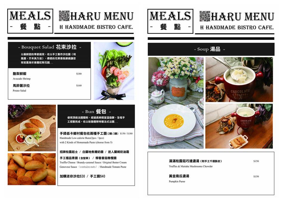 春日甜Bistro-Cafe -菜單 (7).jpg