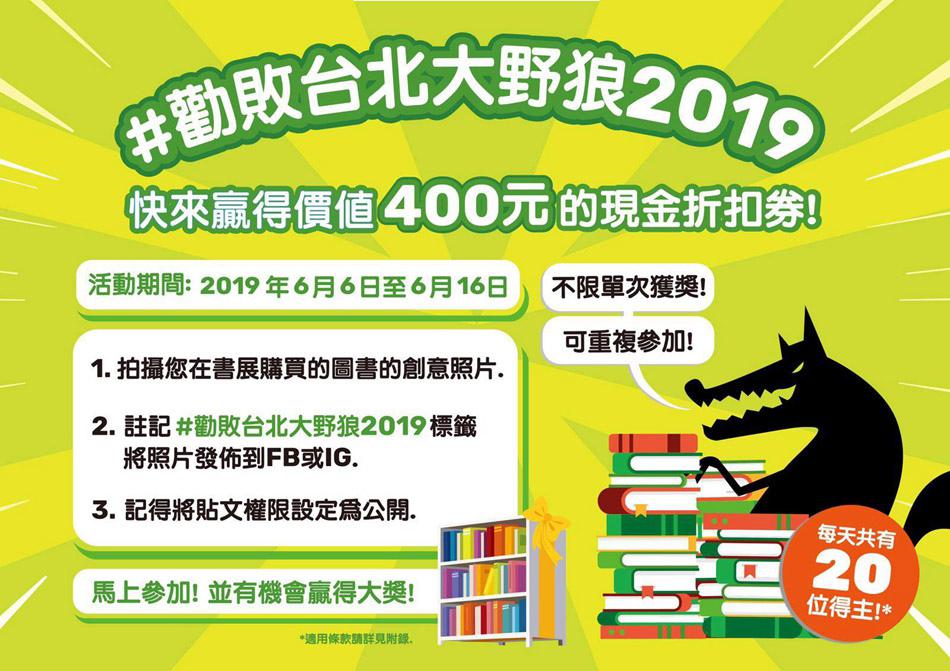 2019台北大野狼國際書展-學齡兒童英文讀物推薦 (17).jpg