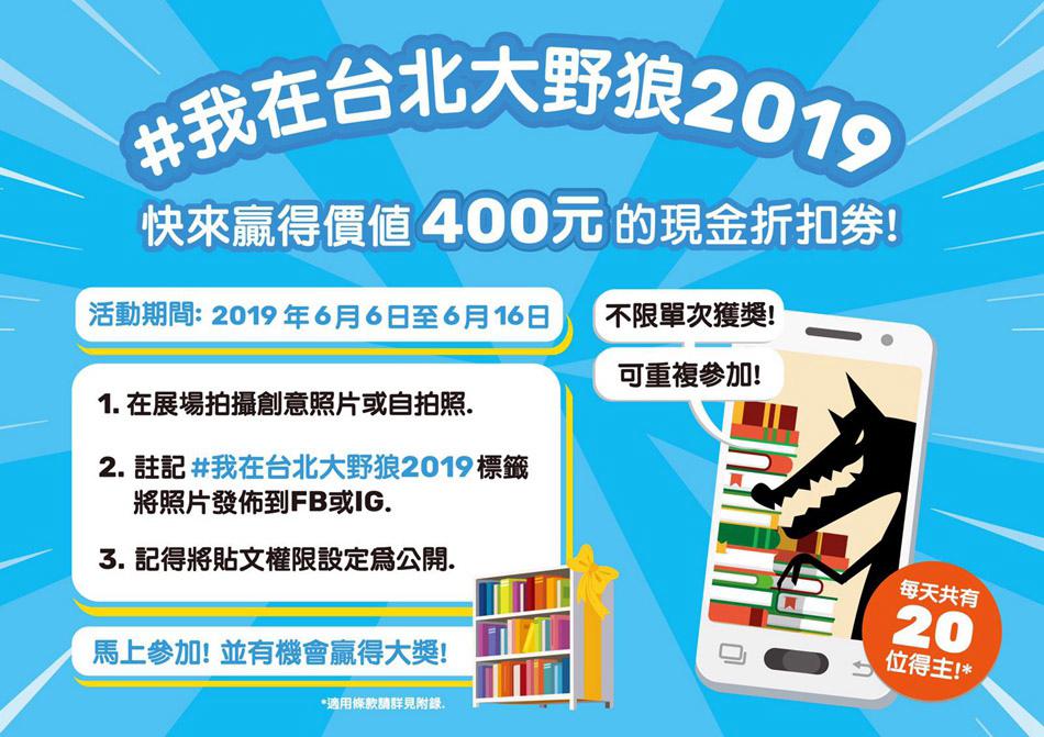 2019台北大野狼國際書展-學齡兒童英文讀物推薦 (18).jpg