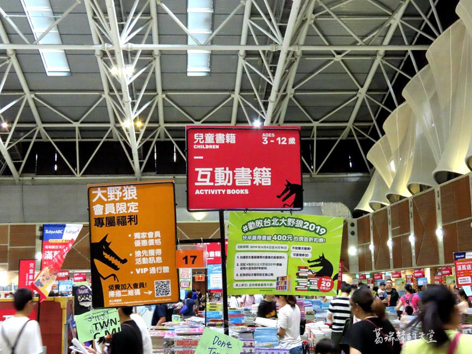 2019台北大野狼國際書展-學齡兒童英文讀物推薦 (25).jpg