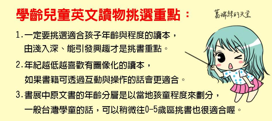 -2019台北大野狼國際書展-學齡兒童英文讀物推薦-(68).jpg