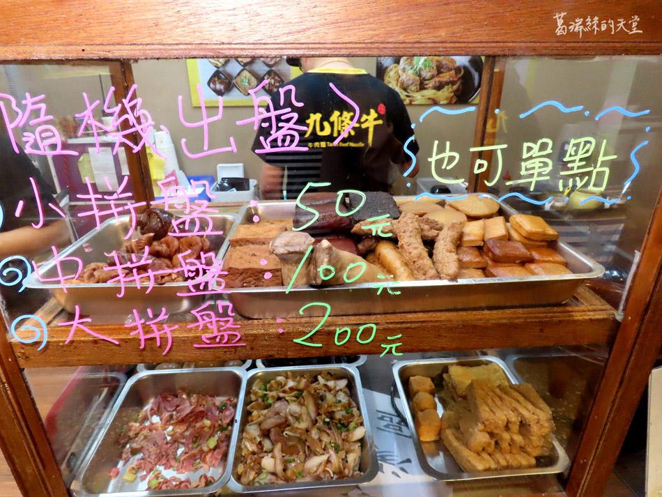 九條牛牛肉麵-宜蘭 (13).jpg