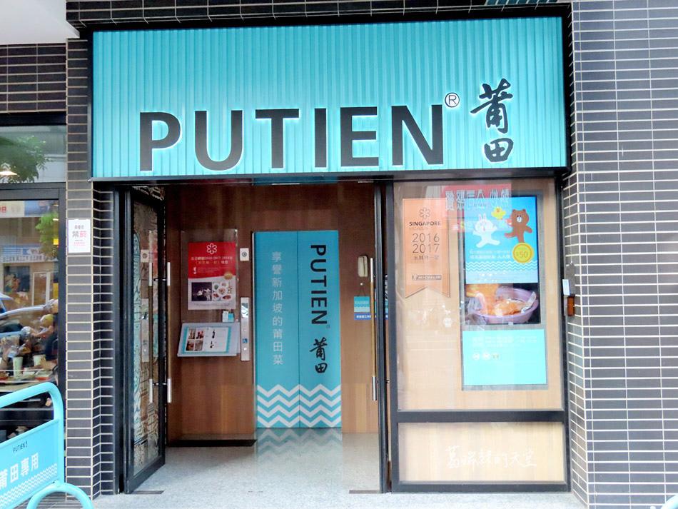 PUTIEN 莆田-蘆洲長榮店 (38).jpg