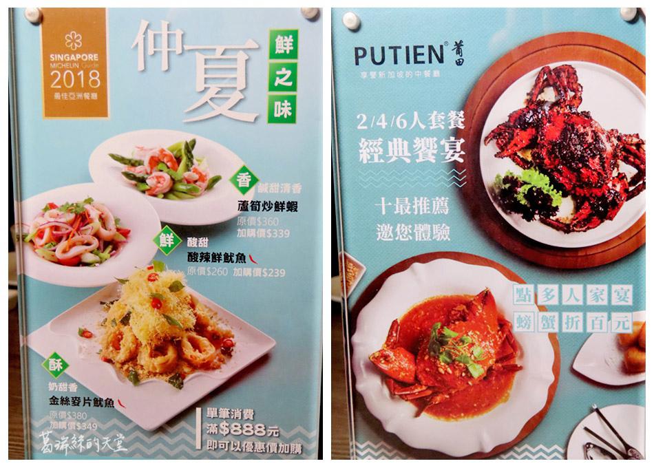 PUTIEN 莆田-蘆洲長榮店 (51).jpg
