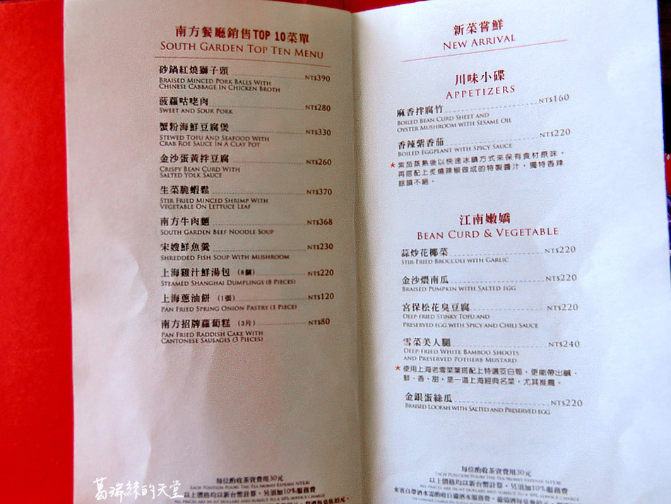 南方餐廳菜單 (4).jpg