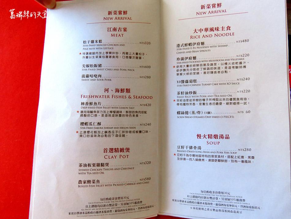 南方餐廳菜單 (3).jpg