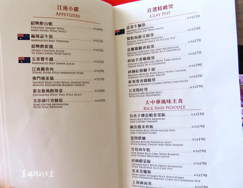 南方餐廳菜單 (2).jpg