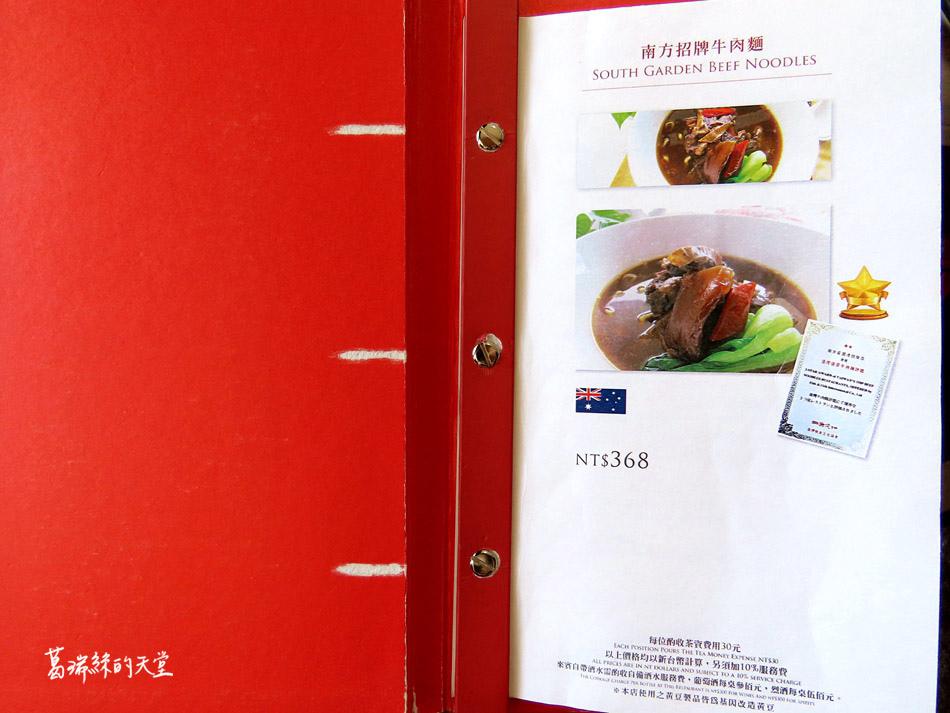 南方餐廳菜單 (1).jpg