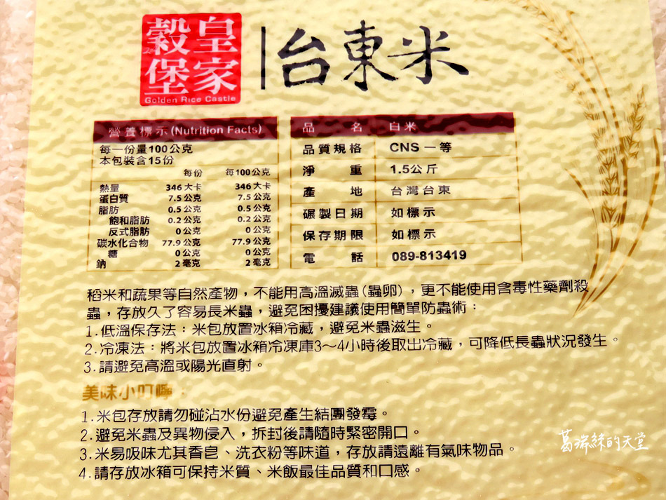 皇家榖堡台東米- (5).jpg