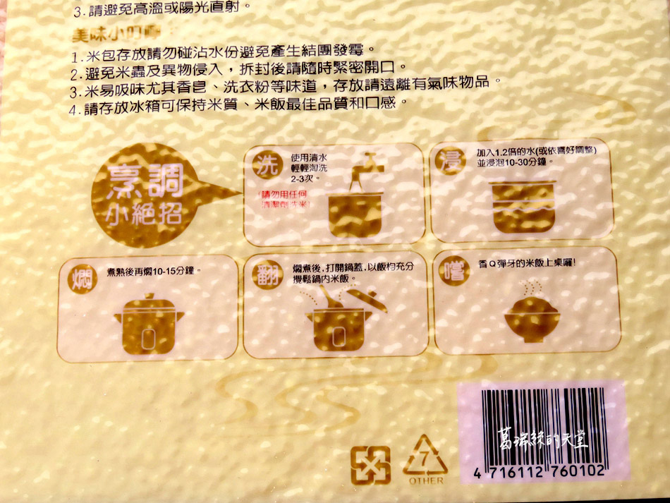皇家榖堡台東米- (6).jpg