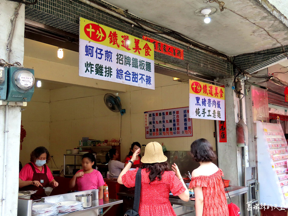 十分老街美食&十分老街怎麼去 (10).jpg