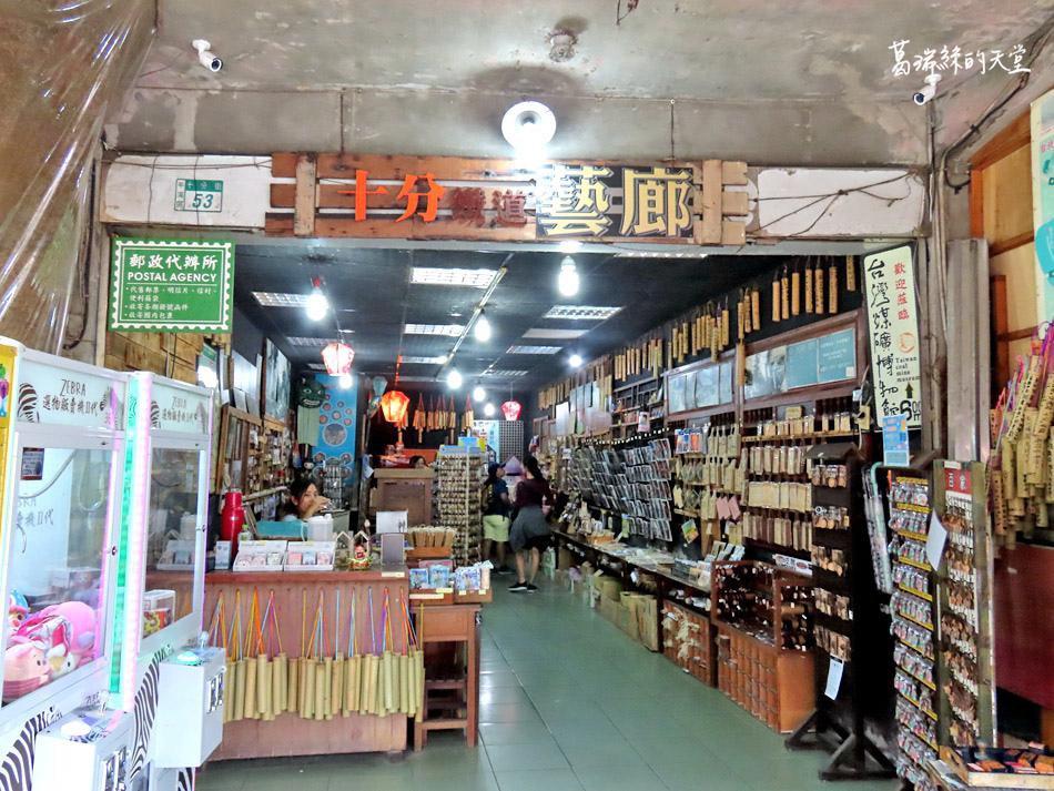 十分老街美食&十分老街怎麼去 (32).jpg