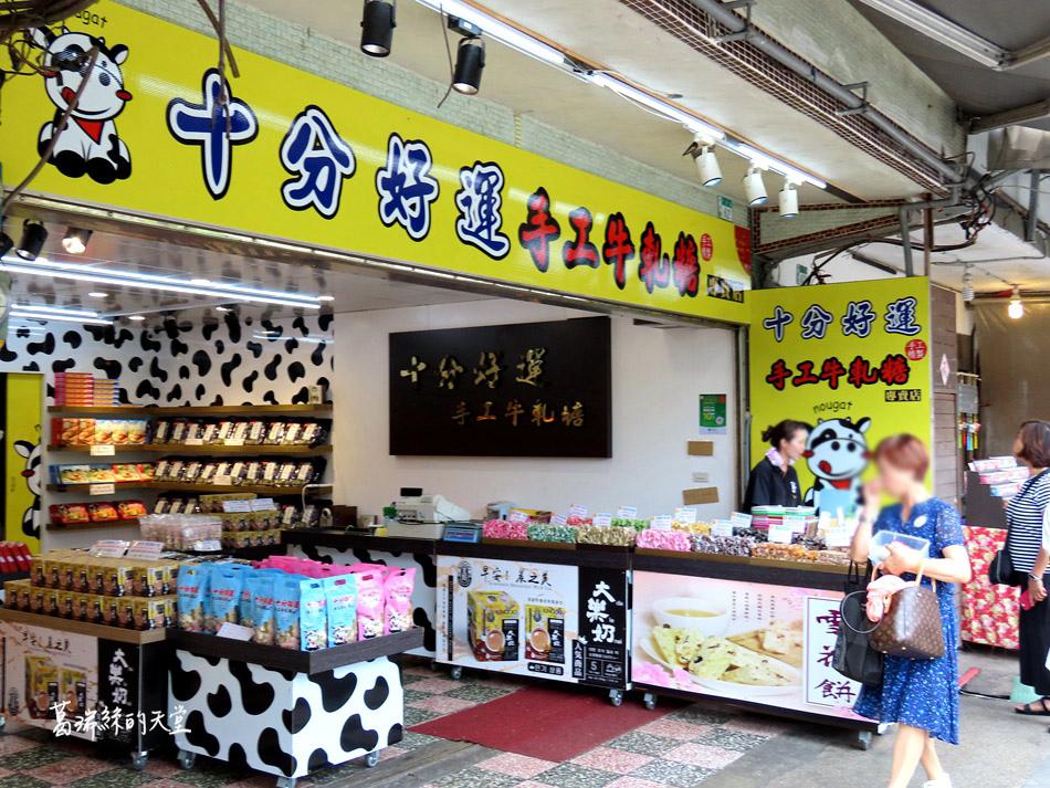十分老街美食&十分老街怎麼去 (36).jpg