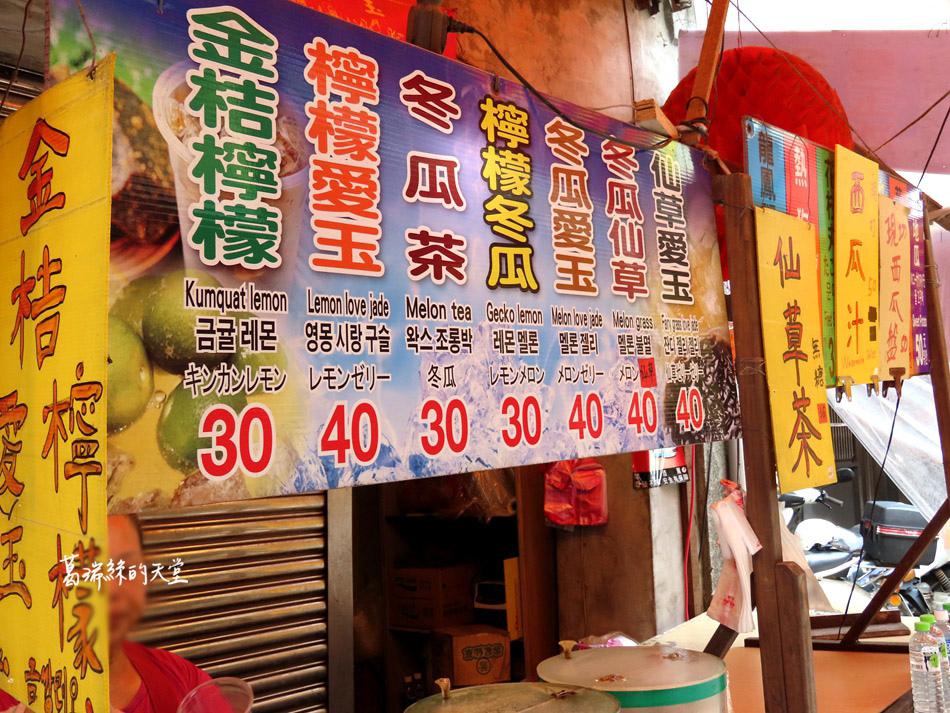 十分老街美食&十分老街怎麼去 (48).jpg