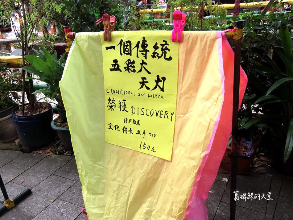 十分老街美食&十分老街怎麼去 (50).jpg