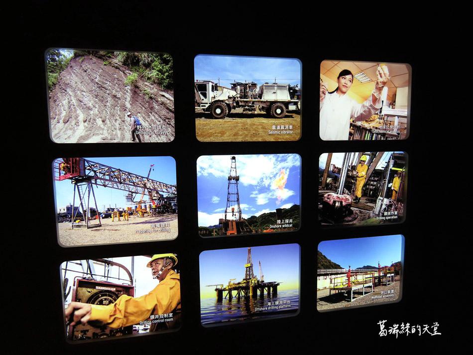 台北室內景點-中油石油探索館 (6).jpg