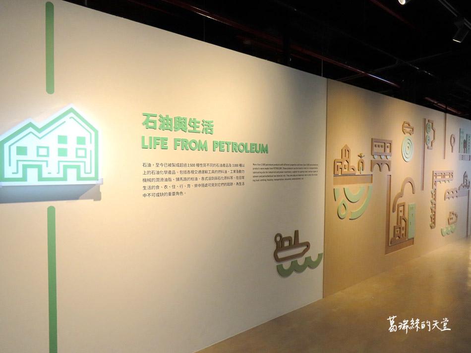 台北室內景點-中油石油探索館 (15).jpg