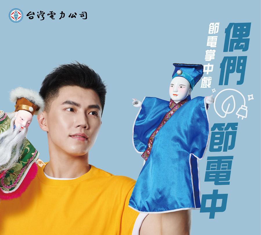 2019台電節電掌中戲活動 (11).jpg