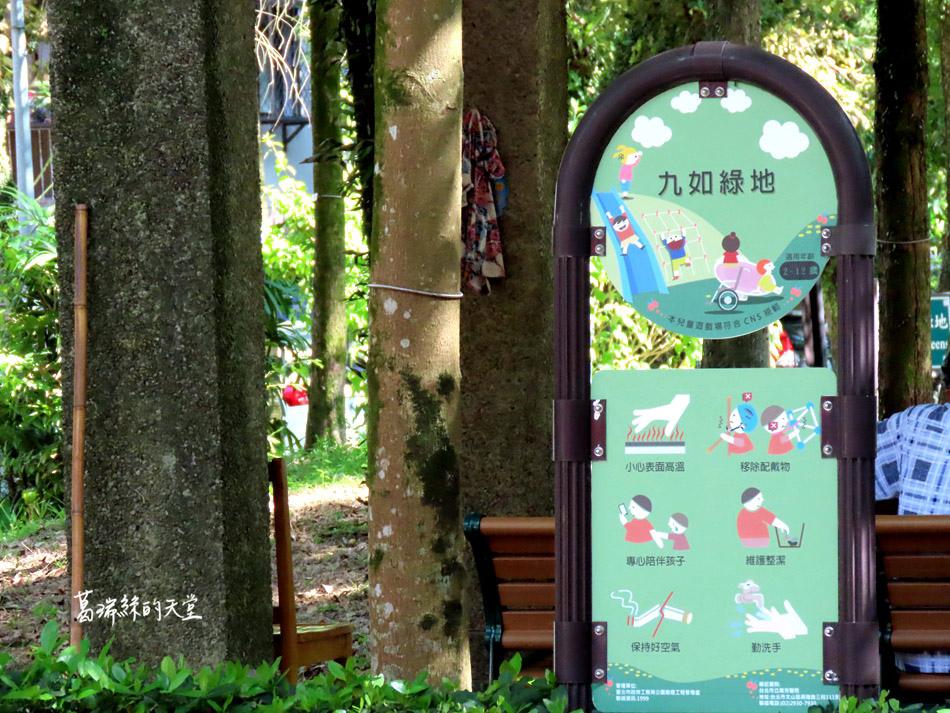 南港特色公園-九如綠地 (46).jpg