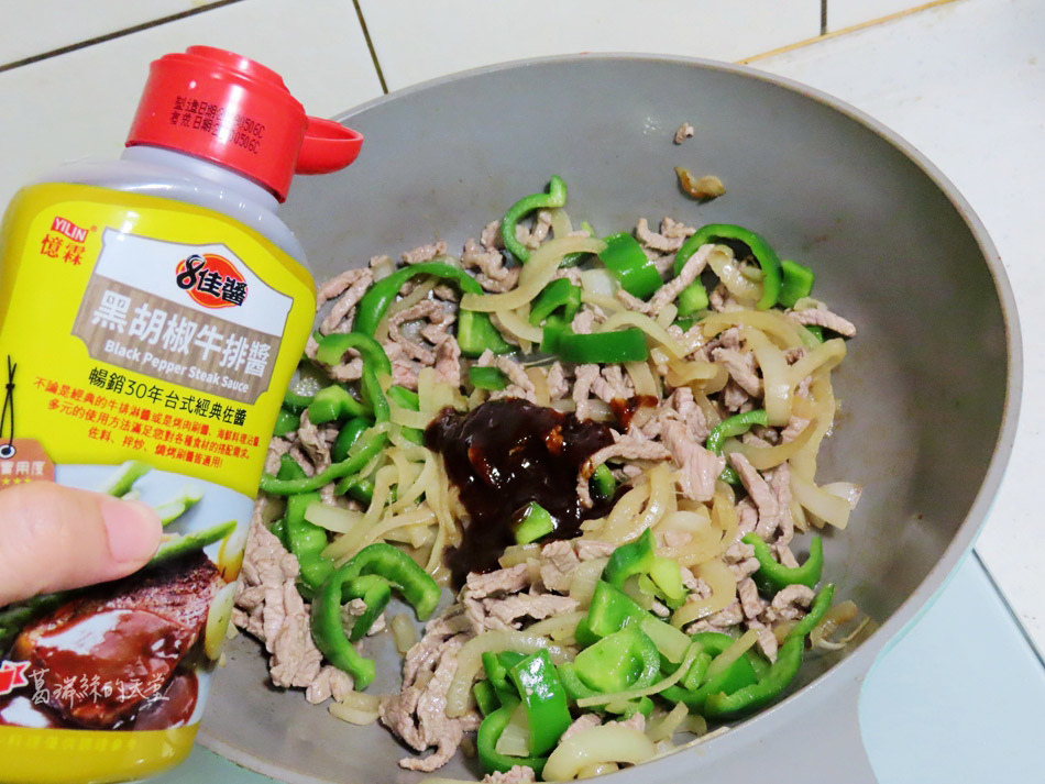憶霖8佳醬-黑胡椒醬、磨菇牛排醬、黑胡椒牛排醬料理食譜  (8).jpg