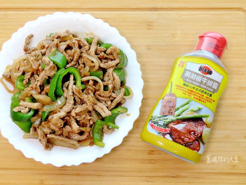 憶霖8佳醬-黑胡椒醬、磨菇牛排醬、黑胡椒牛排醬料理食譜  (9).jpg