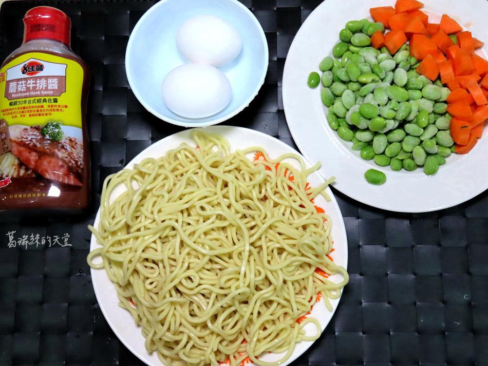 憶霖8佳醬-黑胡椒醬、磨菇牛排醬、黑胡椒牛排醬料理食譜  (13).jpg
