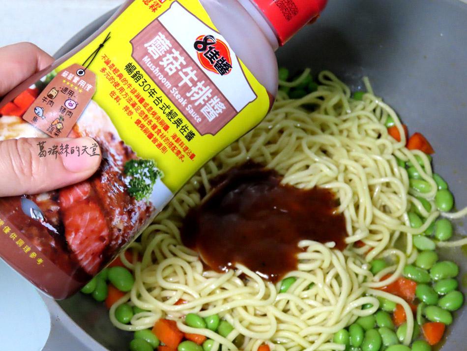 憶霖8佳醬-黑胡椒醬、磨菇牛排醬、黑胡椒牛排醬料理食譜  (17).jpg