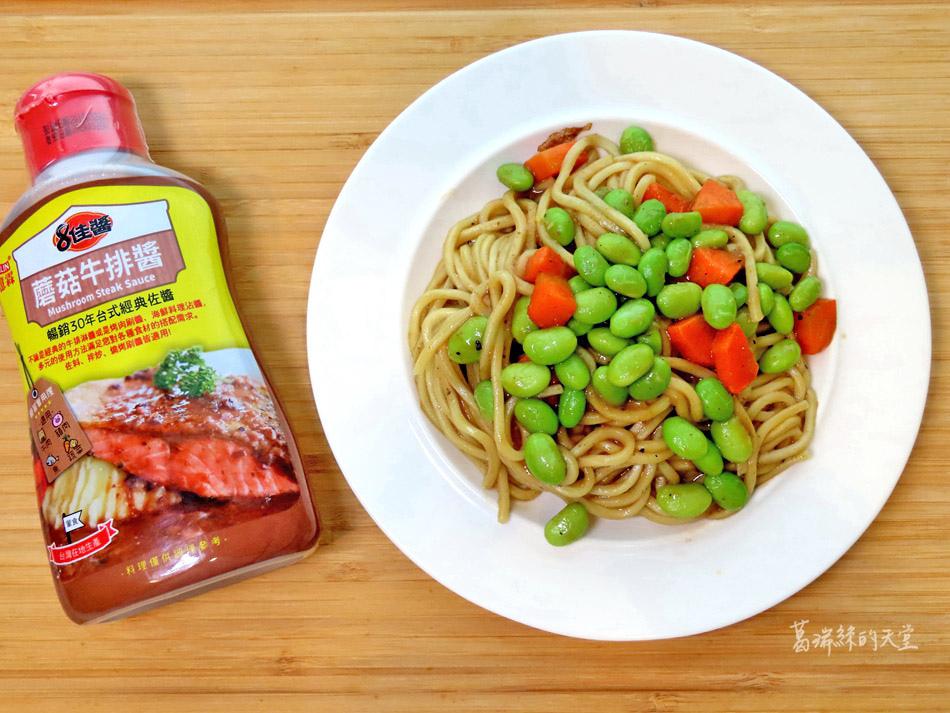 憶霖8佳醬-黑胡椒醬、磨菇牛排醬、黑胡椒牛排醬料理食譜  (18).jpg