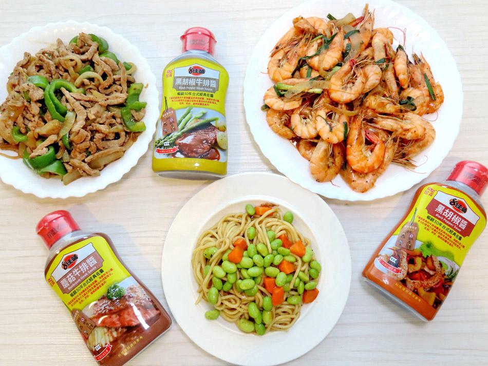 憶霖8佳醬-黑胡椒醬、磨菇牛排醬、黑胡椒牛排醬料理食譜  (20).jpg