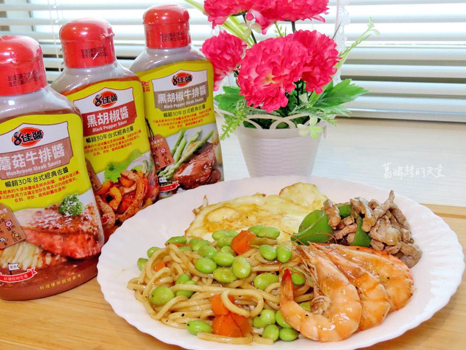 憶霖8佳醬-黑胡椒醬、磨菇牛排醬、黑胡椒牛排醬料理食譜  (23).jpg