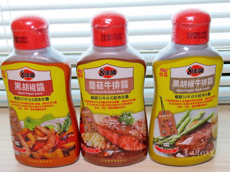 憶霖8佳醬-黑胡椒醬、磨菇牛排醬、黑胡椒牛排醬料理食譜  (29).jpg