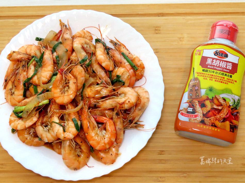 憶霖8佳醬-黑胡椒醬、磨菇牛排醬、黑胡椒牛排醬料理食譜  (38).jpg