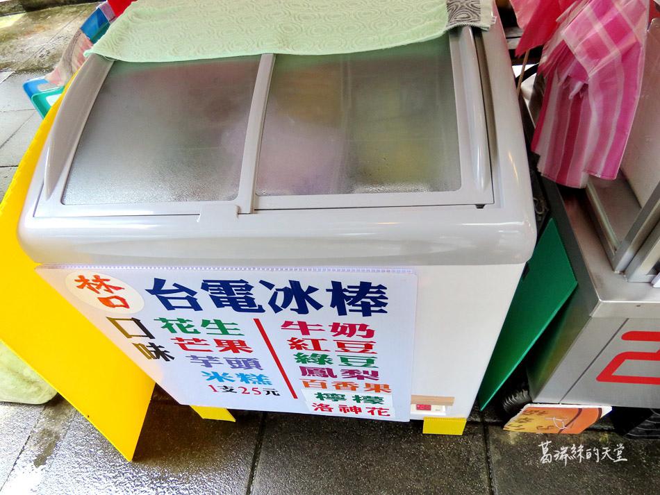菁桐老街美食 (21).jpg